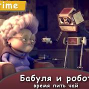 Мультфильм. Старушка и робот