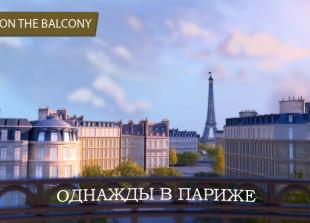 love-on-the-balkony