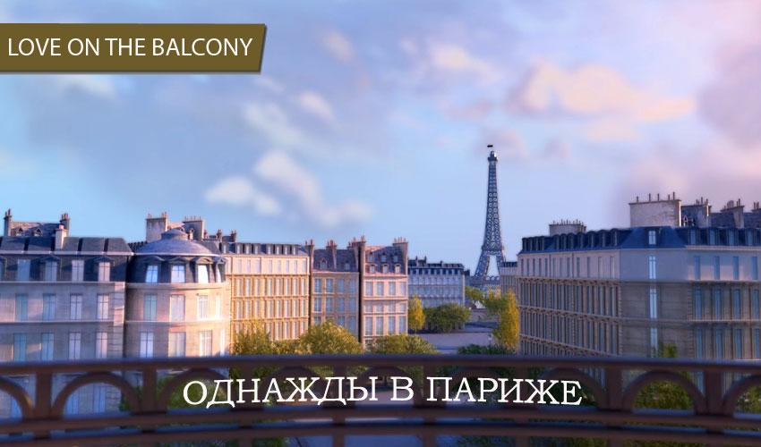 Мультфильм-ОДНАЖДЫ В ПАРИЖЕ