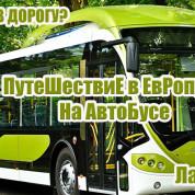 Диснейлэнд, ЛайфХаки для ПутеШествиЙ На АвтоБусе