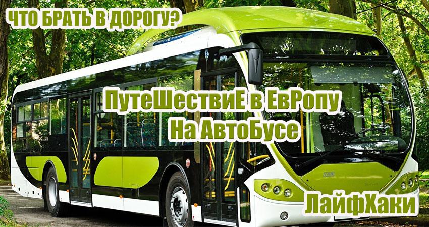 АВТОБУСНЫЙ-ТУР-В-ЕВРОПУ-ЛайфХаки-для-ПутеШествиЙ-На-АвтоБусе